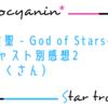 【星組】「God of Stars -食聖-」キャスト別感想2(華形・天寿・音波・瀬央・有沙・舞空)