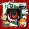 ぶらりひとり部長🍁 5: 江戸情緒たっぷり!浅草 の巻