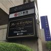 【観劇感想】グレート・ギャツビー