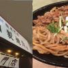 【テイクアウト】三田製麺所のラーメンを持ち帰りました