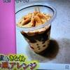 【ZIP!】売り切れ続出アイス!「牧場ミルク」