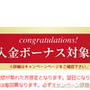 【GEM FOREX】入金100%ボーナス開催中♪