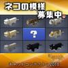 【マイクラ】キャットコンテスト開催!あなたのネコがマイクラに登場するかも?!