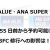 2020年2月7日からANA VALUE・ANA SUPER VALUEが355日前から予約可能に!SFC修行への影響は!?