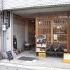奈良県大和郡山市にある『とほん』へ行ってきた