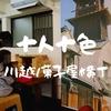 【川越観光】手焼きせんべい体験!「十人十色」菓子屋横丁でやってきたぞ
