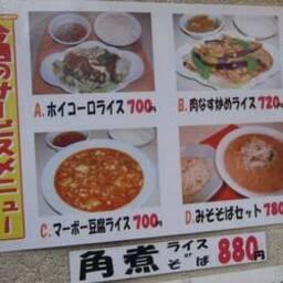 兆楽 宇田川町店