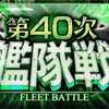 【GAW】予告!第40次艦隊戦!