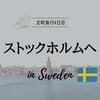 北欧旅行4日目~スウェーデン、ストックホルムへ~
