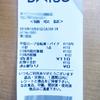 【消費税10%】100円ショップが事実上消えた日、2019年10月1日