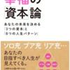 橘玲の新刊