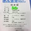 ぎふ清流ハーフマラソン【速報】