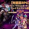 【対魔忍RPG:レイドイベント編】イベント『リリムとミーティア』属性相性・・・?なにそれおいしいの?