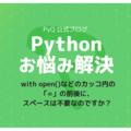 with open()などのカッコ中の「=」の前後に、スペースは不要なのですか?