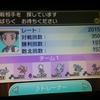 【ポケモンSM】プテラエンニュート【S1最高/最終レート2015】