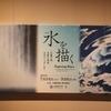美術館で納涼!企画展「水を描く」(山種美術館)は夏の涼しさをたっぷり感じる展覧会!【展覧会感想・レビュー】