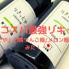 『りきっどや』青りんご極/メロン極 超高コスパ リキッドレビュー 美味くて安い!