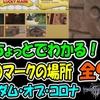 【KH3】キングダム・オブ・コロナ、幸運のマーク!全9ヶ所!2分ちょっとでわかる!#16