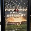 映画「わがチーム、墜落事故からの復活」