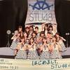 10/21 STU48瀬戸内ツアー岡山公演