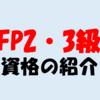 【FP2級・3級合格のメリット~ファイナンシャルプランナー~】