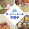 富士山周辺への旅行のお土産には、富士山の形のお菓子をどうぞ