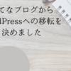 【後悔?】はてなブログからWordPressに移行しようと決めた理由