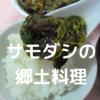 【郷土料理】サモダシの塩辛♪あつあつご飯と酒の肴に