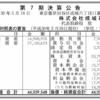 株式会社成城石井 第7期決算公告