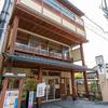 京都のスーパー銭湯〈もてなし処 誠の湯〉に浸かってきました。