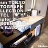 宿泊:メズム東京オートグラフコレクション チャプター2ガーデンビューバルコニー July 2020 プラチナ vol.2