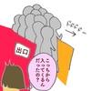キッザニア甲子園12回目 その3