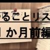 【引っ越し】やることチェックリスト 1か月前編