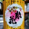 惣花 純米吟醸
