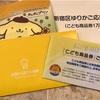 新宿区の助成でこども商品券1万円分を頂きました