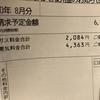 吹き抜けリビングの電気代(8月分)