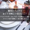 都内のランチで安くて美味しい店はどこ? グルメブロガー ぶらりぼっち日和さんに聞く、オススメ店や美味しい店の探し方!