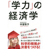感想文16-20:「学力」の経済学