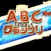 第41回ABCお笑いグランプリと第9回ytv漫才新人賞決定戦の感想