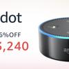 Amazon echo dotが、3,240円で買える!驚愕キャンペーン中。