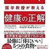 【リハビリ】関節炎の人に対して筋力訓練を行う5つのヒント!
