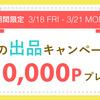 ※終了いたしました※【500万DL記念】最大50,000ポイントが当たる♪出品キャンペーン