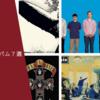 【原点にして頂点】ロック中毒者が選ぶ最強のファーストアルバム名盤7選