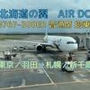 【AIR DO 搭乗記】北海道の翼 AIR DOに乗って北海道へ B767-300ER(東京/羽田⇒札幌/新千歳 )