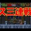 【SFC版悪魔城ドラキュラ】#11「ベリガン&ギャイボン(&デス)」