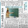 新聞掲載!/若気の至り隊・永井みき