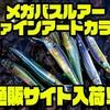 【メガバス】マイスターがペイントした艶かしいルアー「ルアー各種ファインアートカラー」通販サイト入荷!