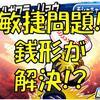全力モシャプロ4人目ハギワラ攻略!敏捷問題!銭形が輝く!?[パワプロアプリ]
