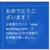 【2019年6月】はてなブログ開設5か月54記事でアドセンス合格した話