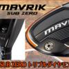 Callaway Mavrik Sub Zero トリプルダイアモンドがプロゴルファーの心を揺さぶっています。大人気